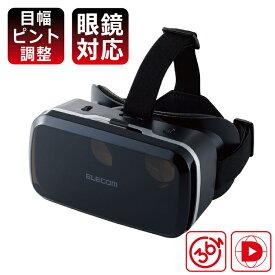 エレコム 高画質 VRゴーグル 合皮フェイスパッド メガネ対応 スマホ対応 Android対応 iPhone対応 スタンダードモデル 目幅・ピント調整可能 VRG-M01BK