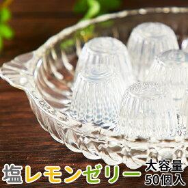 天然生活 瀬戸内レモンと長崎の花藻焼き塩を使用!!大人のぜいたく塩レモンゼリー大容量50個入り SM00010460