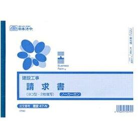 その他 (まとめ)日本法令 (建設工事)請求書 B5 2枚複写 1冊(25組入) 建設47-N【×5セット】 ds-2184555