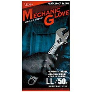 その他 (まとめ)エステー モデルローブ No.1100 メカニックグローブ LLサイズ 1箱(50枚)【×5セット】 ds-2185381