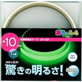 その他 (まとめ)エルティーアイ 高輝度蓄光式テープ ある・ふら 緑 1巻 AF-1001【×5セット】 ds-2185425
