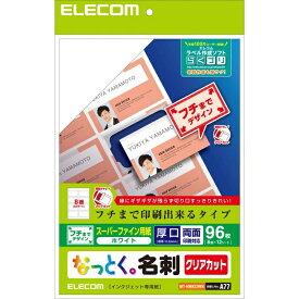 エレコム なっとく名刺 クリアカット インクジェット特殊紙 縁まで 白 96枚 MT-HMKE2WN