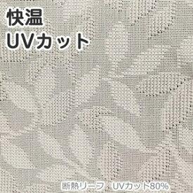 その他 断熱 遮熱 レースカーテン 幅100×丈133cm 2枚 省エネ 断熱リーフ UV80%カット 九装 ds-2187353
