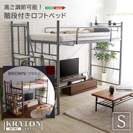 ホームテイスト 階段付き ロフトベット 【KRATON-クラートン-】 (ブラウン) HT70-95R-BR
