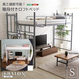 ホームテイスト 階段付き ロフトベット 【KRATON-クラートン-】 (ホワイト) HT70-95R-WH