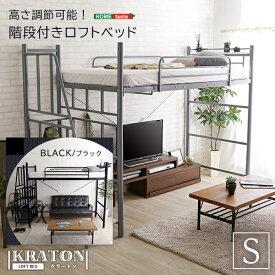 ホームテイスト 階段付き ロフトベット 【KRATON-クラートン-】 (ブラック) HT70-95R-BK