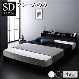 その他 ベッド 低床 ロータイプ すのこ 木製 LED照明付き 棚付き 宮付き コンセント付き シンプル モダン ブラック セミダブル ベッドフレームのみ ds-2174095