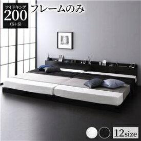 その他 ベッド 低床 連結 ロータイプ すのこ 木製 LED照明付き 棚付き 宮付き コンセント付き シンプル モダン ブラック ワイドキング200(S+S) ベッドフレームのみ ds-2174137