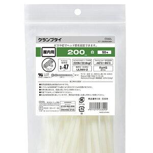 オーム電機 クランプタイ(200mm/白/50本入り) KT-200W50WH