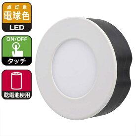 オーム電機 LEDタッチライト(電球色) NIT-BM1Y-WL