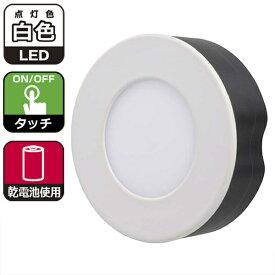 オーム電機 LEDタッチライト(白色) NIT-BM1Y-WN