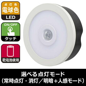 オーム電機 LEDタッチセンサーライト(明暗+人感センサー付/電球色) NIT-BAM2Y-WL