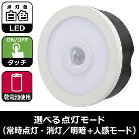 オーム電機 LEDタッチセンサーライト(明暗+人感センサー付/白色) NIT-BAM2Y-WN