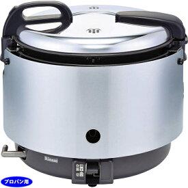 リンナイ 3.0L ジャー付業務用ガス炊飯器(涼厨対応) (プロパン用) RR-S15VNS-LP【納期目安:1週間】