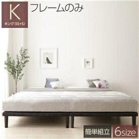 その他 ベッド 脚付き 分割 連結 ボトム 木製 シンプル モダン 組立 簡単 20cm 脚 キング ベッドフレームのみ ds-2202515