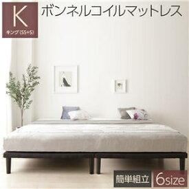 その他 ベッド 脚付き 分割 連結 ボトム 木製 シンプル モダン 組立 簡単 20cm 脚 キング ボンネルコイルマットレス付き ds-2202517