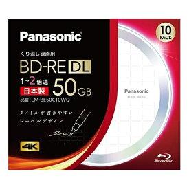 パナソニック 録画用2倍速ブルーレイディスク片面2層50GB(書換型)10枚パック LM-BE50C10WQ