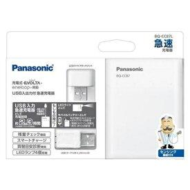 パナソニック USB入出力付 急速充電器 BQ-CC87L【納期目安:約10営業日】