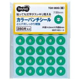 その他 (まとめ) TANOSEE カラーパンチシールグリーン 1パック(280片) 【×100セット】 ds-2245223
