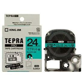 その他 (まとめ) キングジム テプラ PRO テープカートリッジ マグネットテープ 24mm 緑/黒文字 SJ24G 1個 【×10セット】 ds-2227502
