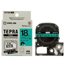 その他 (まとめ) キングジム テプラ PRO テープカートリッジ マグネットテープ 18mm 緑/黒文字 SJ18G 1個 【×10セット】 ds-2227512
