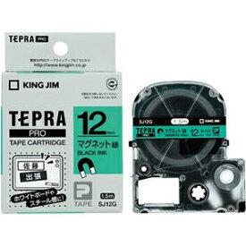 その他 (まとめ) キングジム テプラ PRO テープカートリッジ マグネットテープ 12mm 緑/黒文字 SJ12G 1個 【×10セット】 ds-2227748