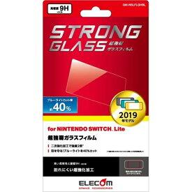 エレコム Nintendo Switch Lite専用/液晶フィルム/ガラス/ブルーライトカット/二次強化 GM-NSLFLGHBL