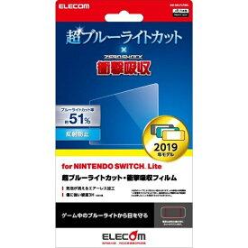 エレコム Nintendo Switch Lite専用/液晶フィルム/超ブルーライトカット/衝撃吸収/反射防止 GM-NSLFLPSBL