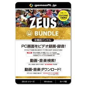 gemsoft 【メール便での発送商品】 ZEUS BUNDLE - 万能バンドル - 画面録画/録音/動画&音楽ダウンロード(カード版) GG-Z005-WC