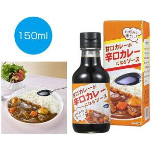 その他 【40個セット】甘口カレーが辛口カレーになるソース150ml 2560450