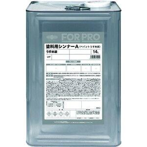 トラスコ中山 ニッぺ FORPRO塗料用シンナーA(ペイントうすめ液) 14L tr-1588335