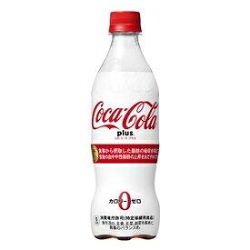 その他 【まとめ買い】コカ・コーラ プラス(特定保健用食品) 470ml PET 24本入り【1ケース】 ds-1870971