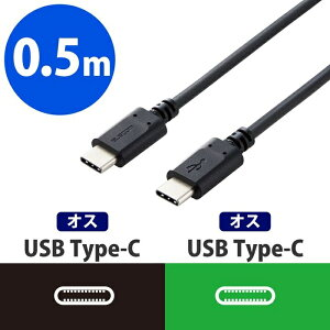 エレコム USB Type-C ケーブル 超 急速充電 0.5m スマホ パソコン タブレット モバイルバッテリー Android データ転送 【 USB-IF正規認証品 】 ブラック MPA-CC05PNBK