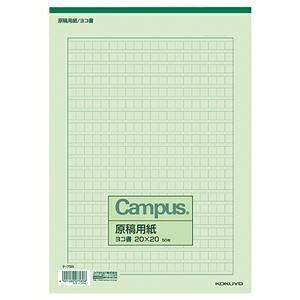 その他 コクヨ 原稿用紙 A4横書き(20×20)緑罫 50枚 ケ-75N 1セット(100冊) ds-2289264