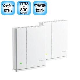 エレコム 無線LAN親機+中継器 メッシュ Wi-Fiルーター 1733+800Mbps IPv6(IPoE) 11ac/n/g/b/a WMC-2HC-W