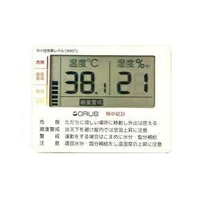 その他 GRUS(グルス) デジタル 温度計 湿度計 猛暑対策 予防 携帯用 健康管理 室内 室外 ds-2318667