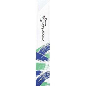 その他 箸袋(500枚)波柄 青/緑 上質紙1 EBM-5582220
