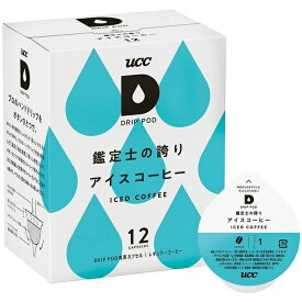 UCC(上島珈琲) ドリップポッドUCC DRIP POD 鑑定士の誇りアイスコーヒー 12P DPCC002【納期目安:1週間】
