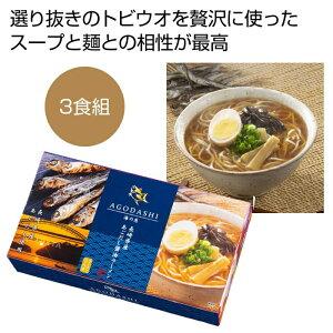 その他 【96個セット】海の恵み 長崎県産あごだしラーメン3食組 2560930