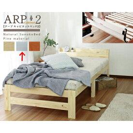 スタンザインテリア ARP【アープ キャビネット2】パイン材 棚付きベッド (ホワイト) xc44553wh