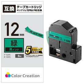 エレコム テプラPRO用互換テープ パステル グリーン 黒文字 8m 12mm幅 CTC-KSC12G