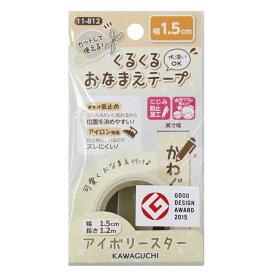 その他 KAWAGUCHI(カワグチ) 手芸用品 くるくるおなまえテープ 1.5cm幅 アイボリースター 11-812 CMLF-1293494