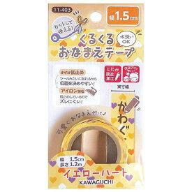 その他 KAWAGUCHI(カワグチ) 手芸用品 くるくるおなまえテープ 1.5cm幅 イエローハート 11-403 CMLF-1293465