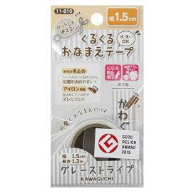 その他 KAWAGUCHI(カワグチ) 手芸用品 くるくるおなまえテープ 1.5cm幅 グレーストライプ 11-810 CMLF-1293492
