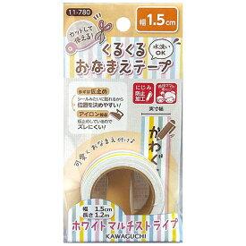 その他 KAWAGUCHI(カワグチ) 手芸用品 くるくるおなまえテープ 1.5cm幅 ホワイトマルチストライプ 11-780 CMLF-1293473