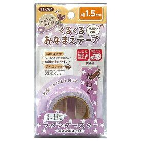 その他 KAWAGUCHI(カワグチ) 手芸用品 くるくるおなまえテープ 1.5cm幅 ラベンダースター 11-784 CMLF-1293477