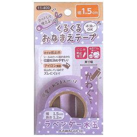 その他 KAWAGUCHI(カワグチ) 手芸用品 くるくるおなまえテープ 1.5cm幅 ラベンダー水玉 11-400 CMLF-1293462