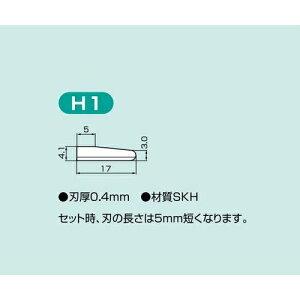 その他 超音波カッター 30CD用替刃 50枚入 H-1 6-8000-02【納期目安:1週間】