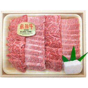 その他 飛騨牛 焼肉(モモ・バラ)500g 18170098(包装・のし可) C2270615T