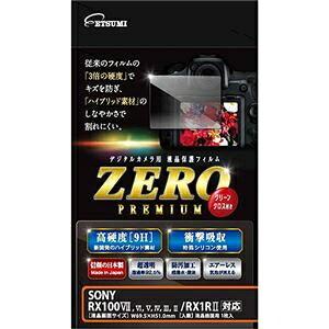 エツミ デジタルカメラ用液晶保護フィルムZERO PREMIUM SONY RX100VII/RX100VI/RX100V/RX100IV/RX100III/RX100II/RX1RII対応 VE-7558 ds-2376648